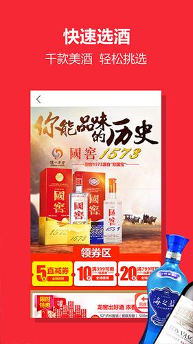 中酒網app截圖4