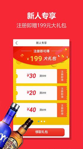 中酒網app截圖3