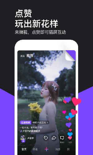 微視app截圖2