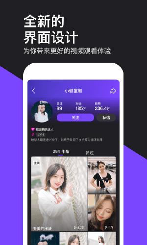 微視app截圖3