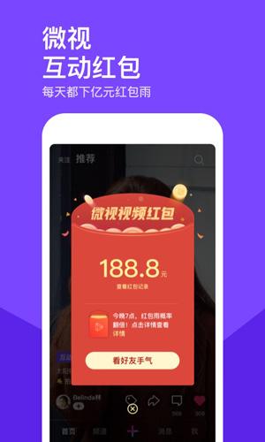 微視app截圖4