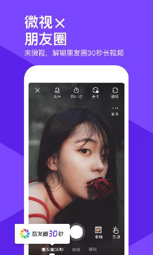 微視app截圖5