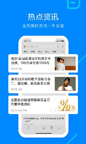 搜狗浏览器app截图2