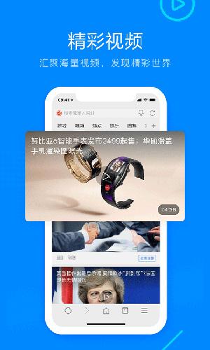 搜狗浏览器app截图4