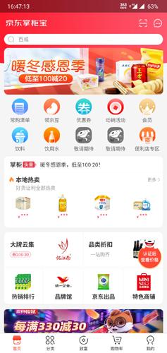 京東掌柜寶app1