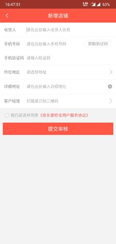 京東掌柜寶app2