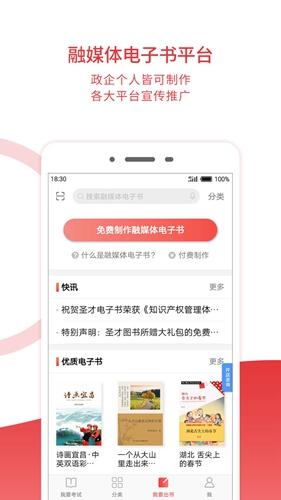 圣才電子書app截圖4