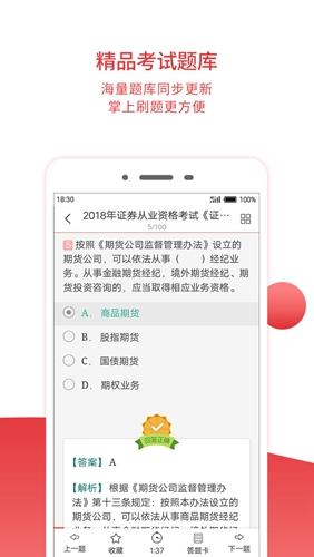圣才電子書app截圖2