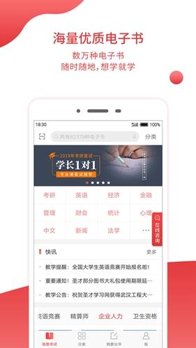 圣才電子書app截圖1