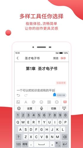 圣才電子書app截圖5