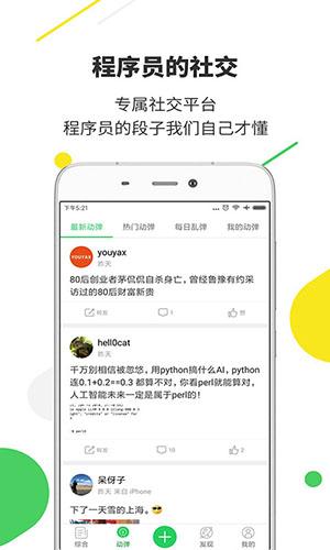 開源中國手機版截圖3