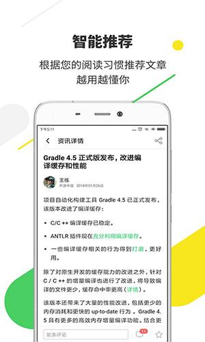 開源中國手機版截圖1