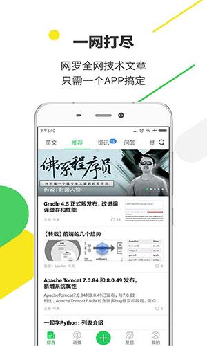 開源中國手機版截圖2