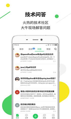 開源中國手機版截圖5