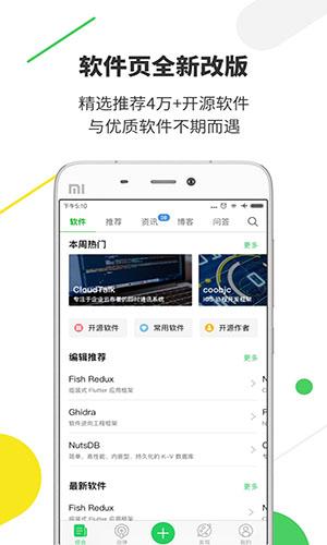 開源中國手機版截圖4
