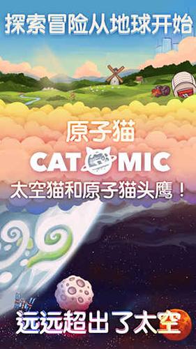 原子貓截圖3