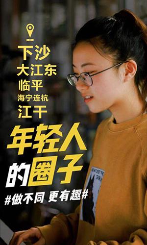 東杭州app截圖1