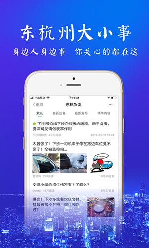 東杭州app截圖3