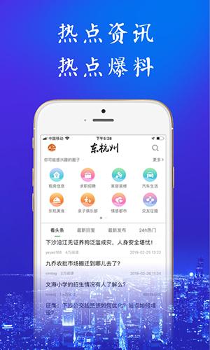 東杭州app截圖4