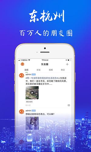 東杭州app截圖2