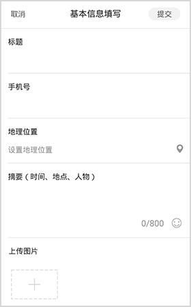 梨視頻App怎么投稿3