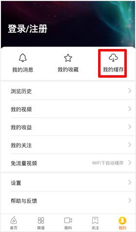 梨視頻App怎么下載到本地3