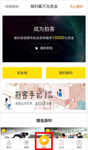 梨視頻App怎么投稿