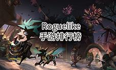 roguelike手游排行榜 好玩的roguelike游戲推薦