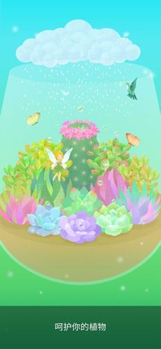 我的水晶花園截圖2