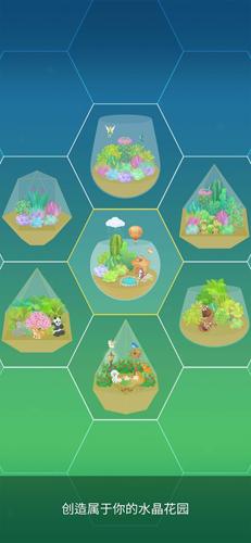 我的水晶花園截圖6