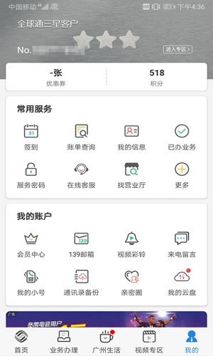 廣東移動手機營業廳app截圖2