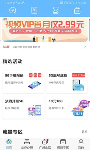 廣東移動手機營業廳app截圖4