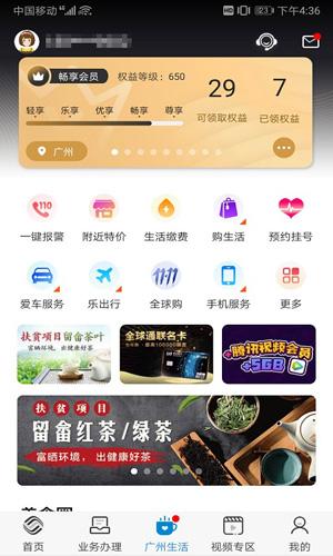 廣東移動手機營業廳app截圖3