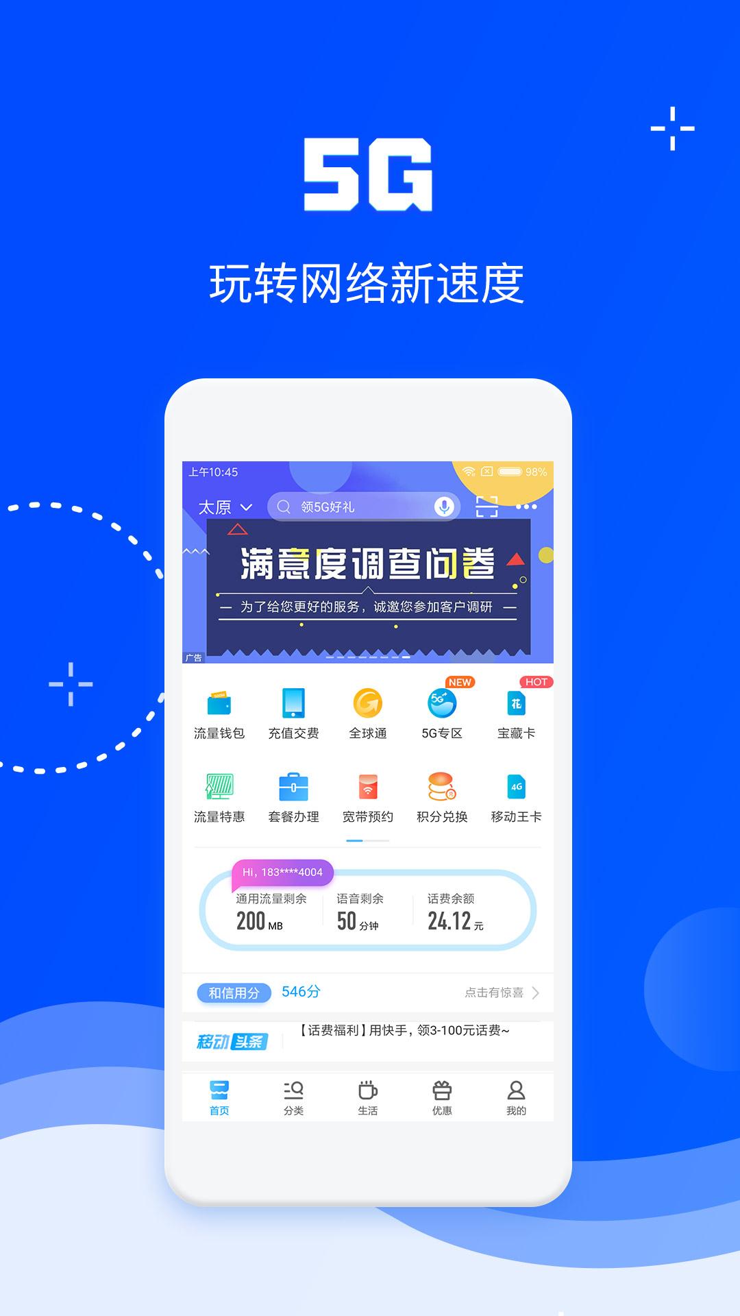 中國移動手機營業廳截圖1