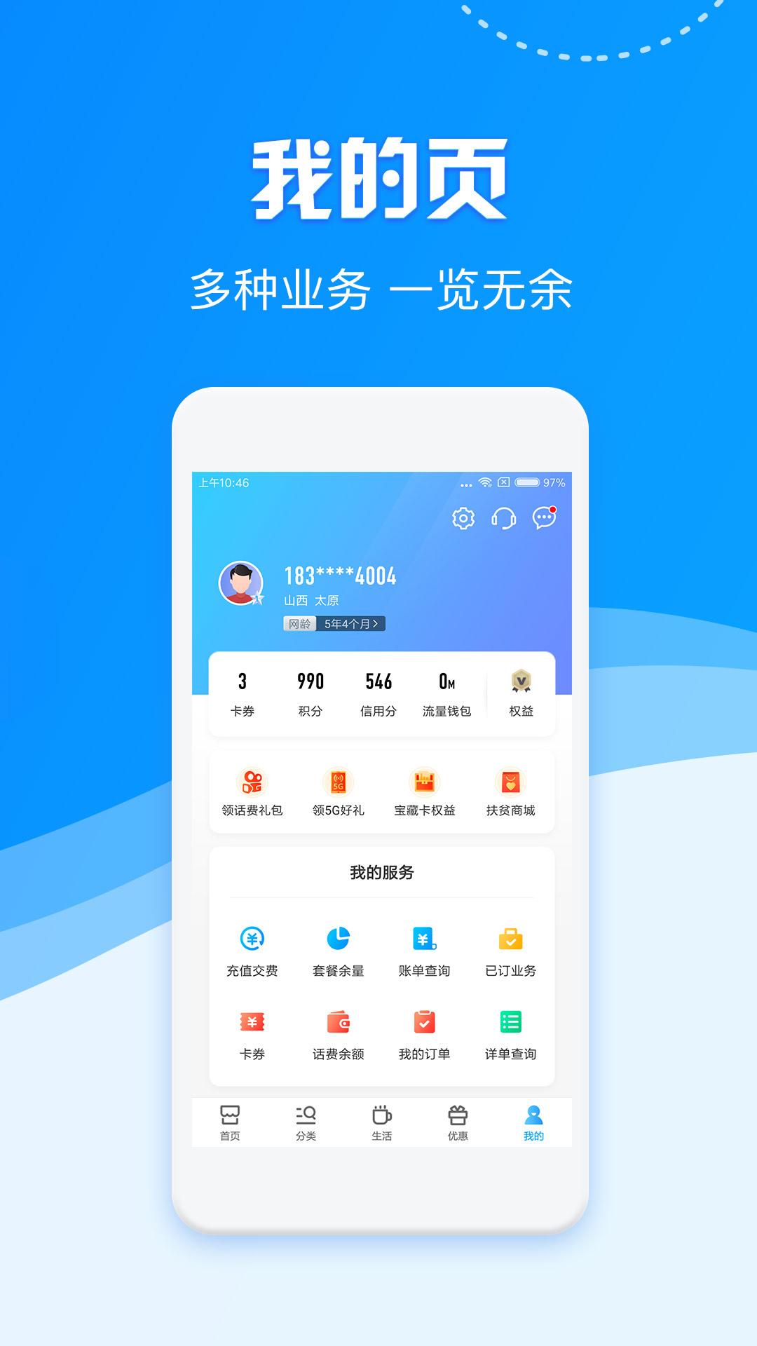 中國移動手機營業廳截圖4