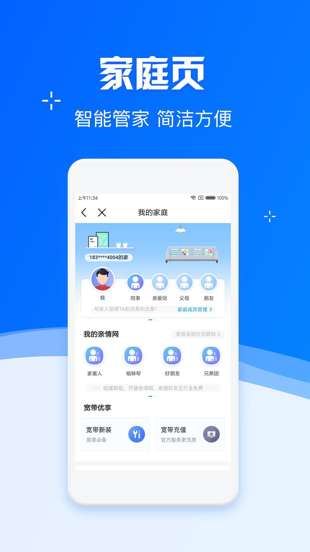 中國移動手機營業廳截圖3