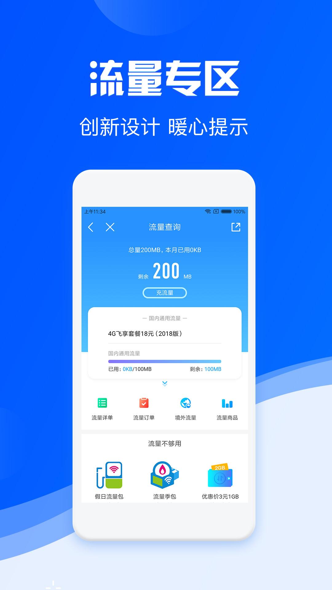 中國移動手機營業廳截圖2