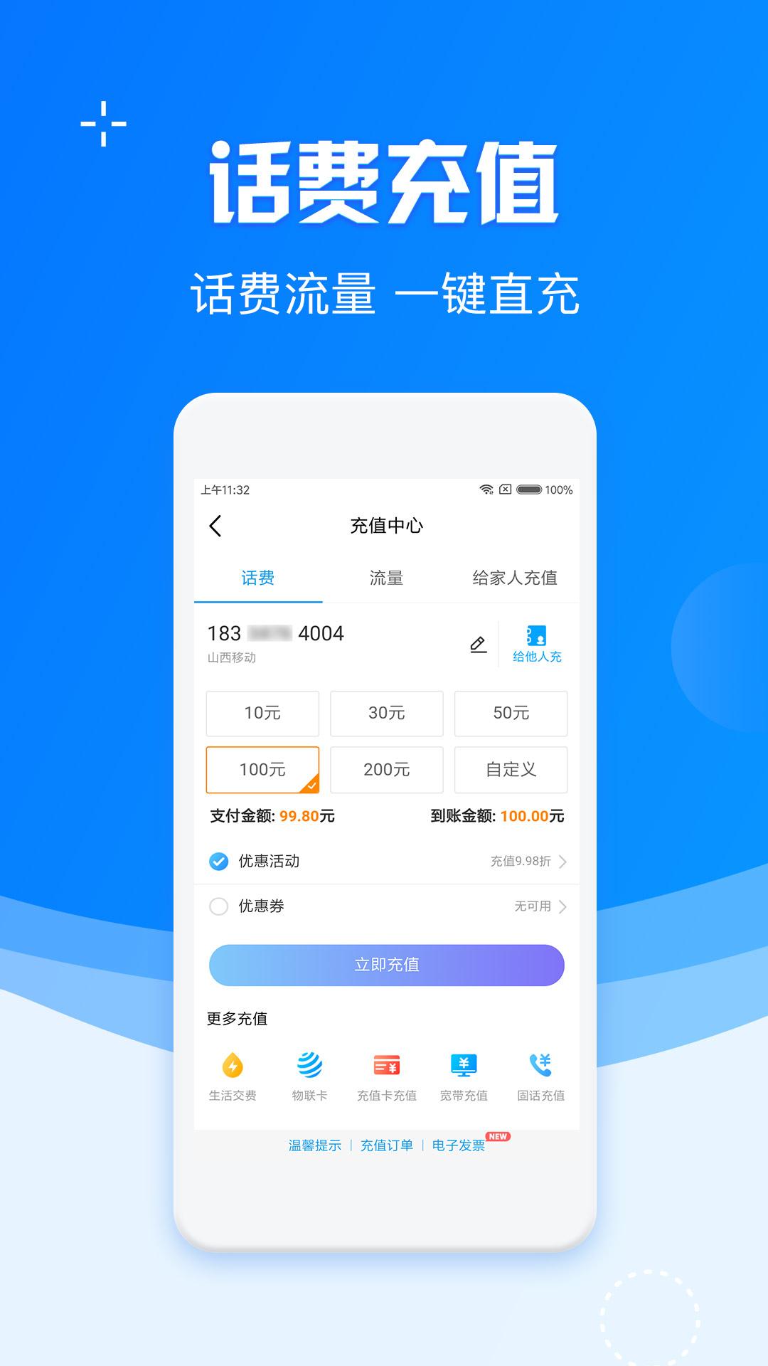 中國移動手機營業廳截圖5