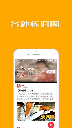 小人書連環畫app截圖2