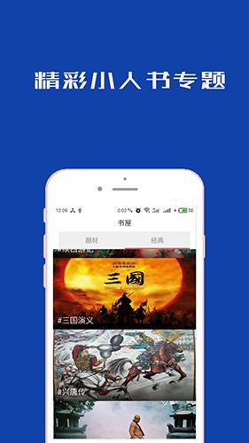小人書連環畫app截圖1