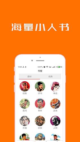 小人書連環畫app截圖3
