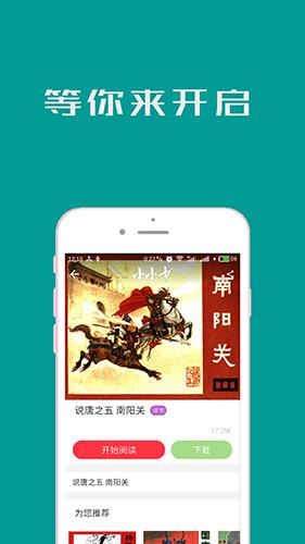 小人書連環畫app截圖4