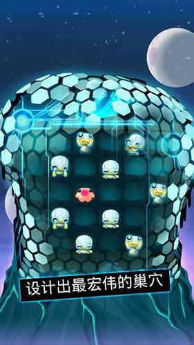 異星蜂巢截圖5