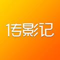 傳影記視頻制作app