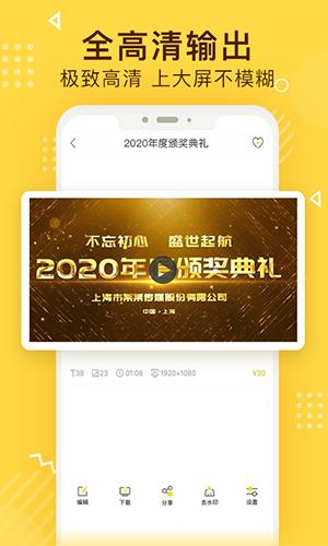 传影记视频制作app截图1