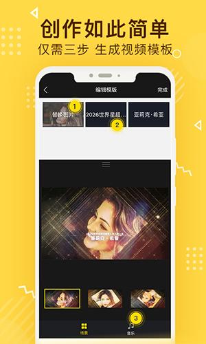 传影记视频制作app截图4