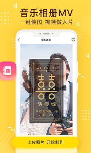 传影记视频制作app截图2
