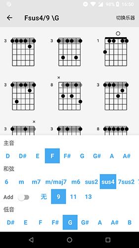 吉他譜搜索app截圖1