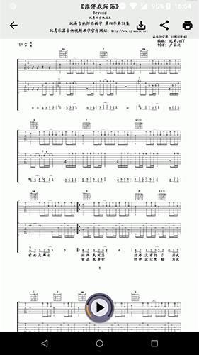 吉他譜搜索app截圖3