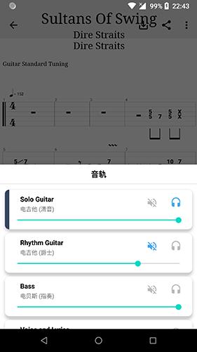吉他譜搜索app截圖4